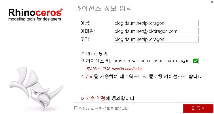 how to change rhino 5 license key