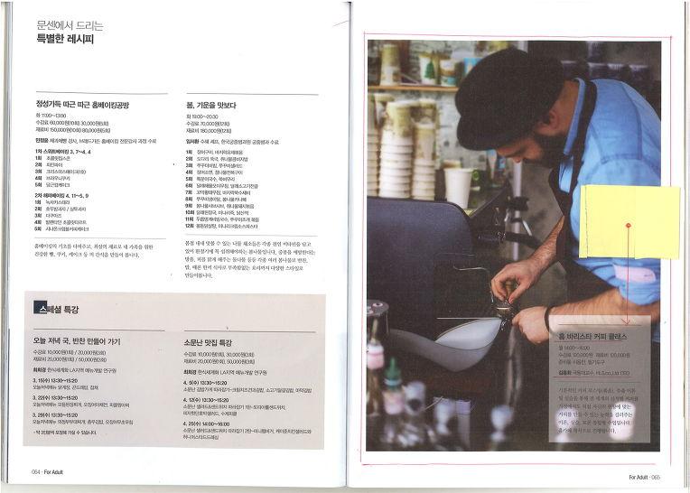 2017 봄 학기-   Home Barista Coffee Class