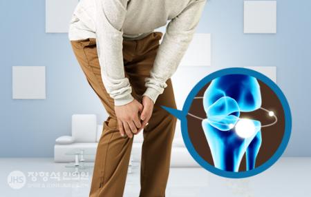 퇴행성관절염의 원인, 증상 및 치료법