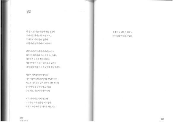 세종시마루 2집 신작소시집 시 7편