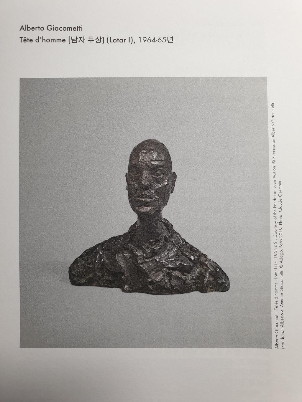 알베르토  자코메티....루이 비통 재단 미술관 소장품 전시