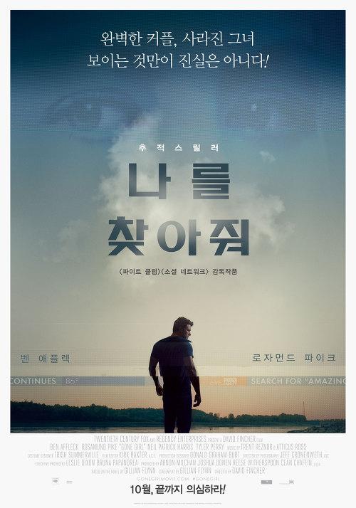 나를 찾아줘(2014)