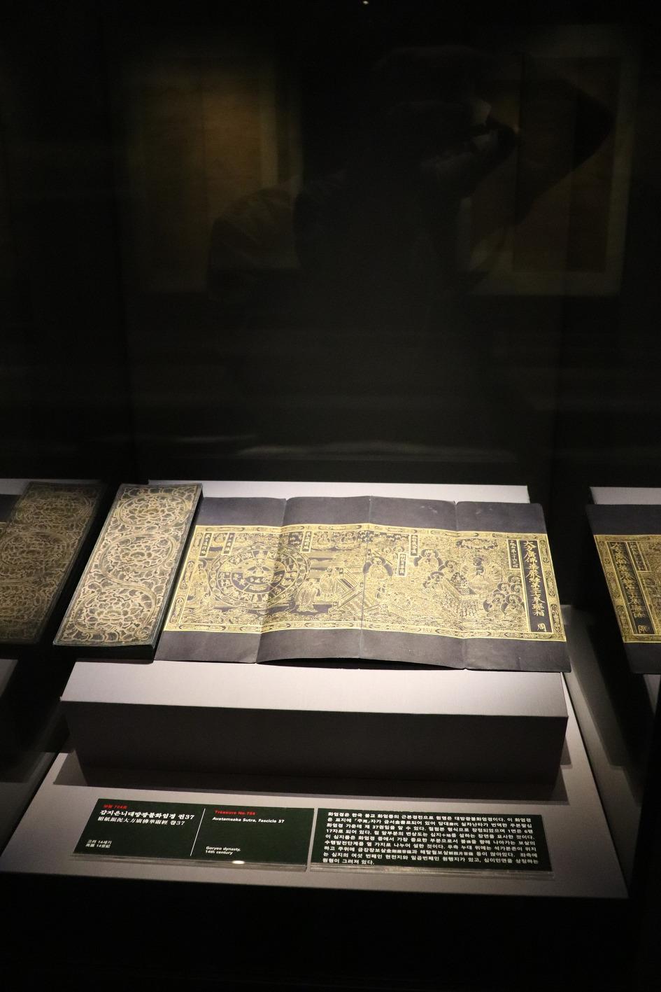 감지은니대방광불화엄경주본 권37(보물 제754호)-호림박물관