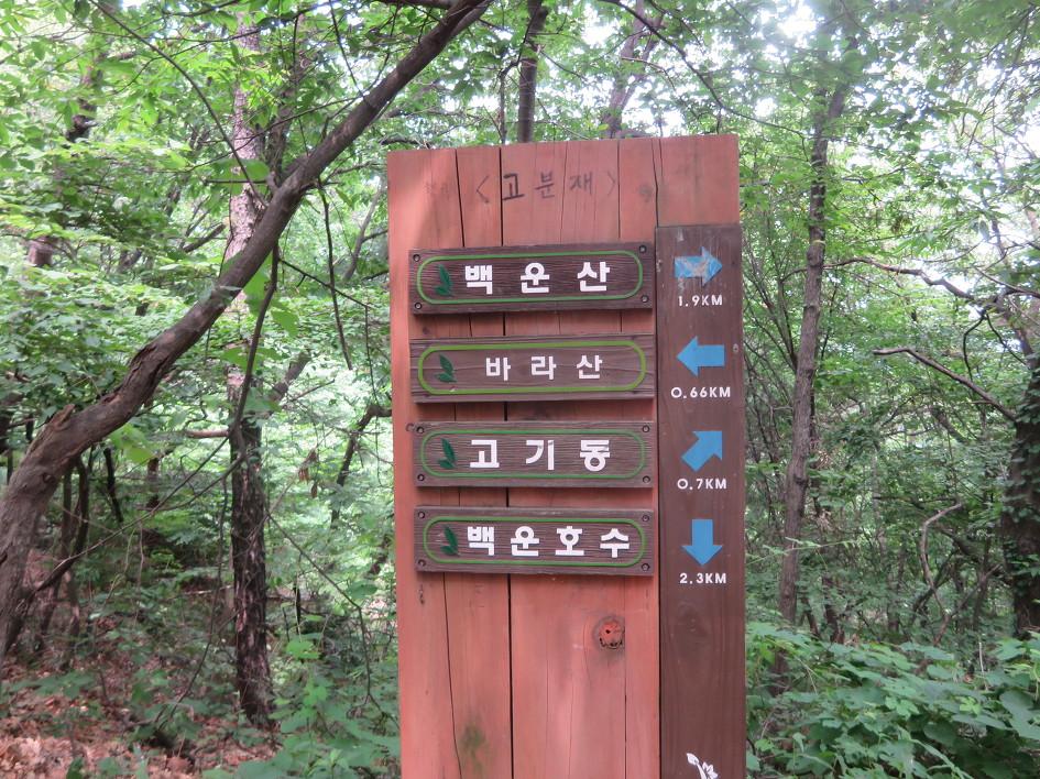 광교산에서 바라재까지..6/30