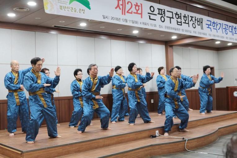 제2회 은평구협회장배 국학기공대회