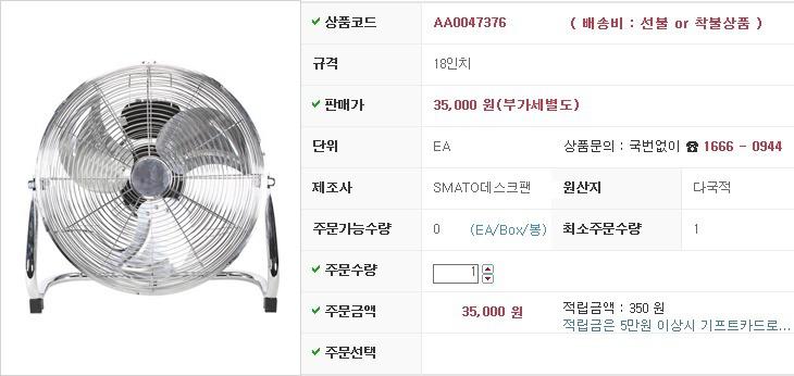 데스크팬 18인치 SMATO데스크팬 제조업체의 전기용품/써큘레이터 가격비교 및 판매정보 소개