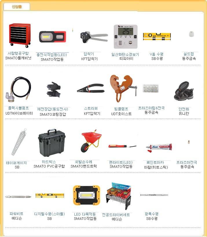 모두다몰/모두다컴 SMATO PVC공구함의 하드박스 SM-HB430 23종류 제품 2019년 10월 14일 판매 개시