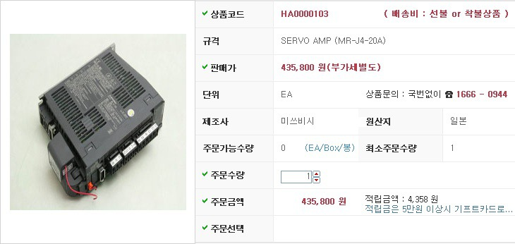 J4시리즈/서보앰프 범용인터페이스 SERVO AMP (MR-J4-20A) 미쓰비시 제조업체의 해외직구 대행